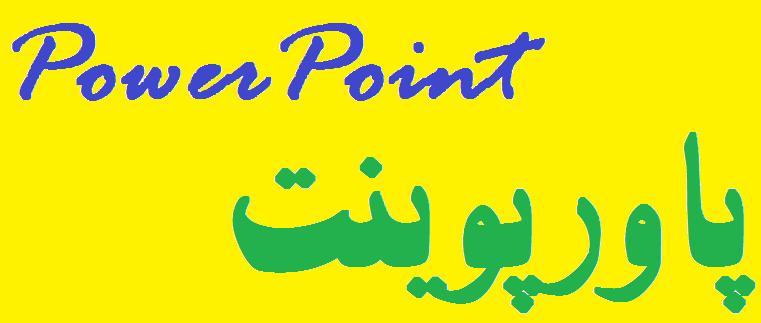 پاورپويت پارادايم انگليسي با ترجمه فارسي معني پارادايم پارادايم paradigm