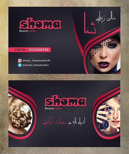 کارت ویزیت لایه باز psd سالن آرایش آرایشگاه تبلیغ فتوشاپ طراحی
