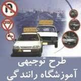 آموزشگاه رانندگیطرح توجیهیآموزش عملی رانندگی