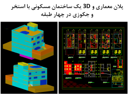 نقشه معماریدوبلکسسه بعدی
