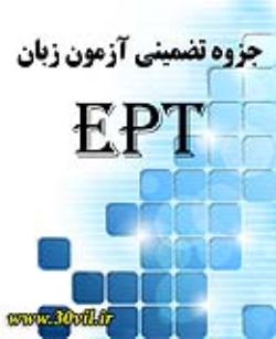 آزمون EPT دانشگاه آزاد اسلامي جزوه تضميني آزمون زبان دانشگاه آزاد اسلامي EPT (ويرايش جديد)  خلاصه اي از منابع اي كه سايت آزمون EPT دانشگاه آزاد  نكات گرامري مورد نياز تست هاي موضوعي راهنماي جوابدهي به كلوز تست ها  اشكالات ويژه كه شامل بيش از 111 مورد از لغات بيش از 10 ردينگ با ترجمه كامل بيش از 3000 لغت برگزيده براي آزمون زبان EPT با ترجمه