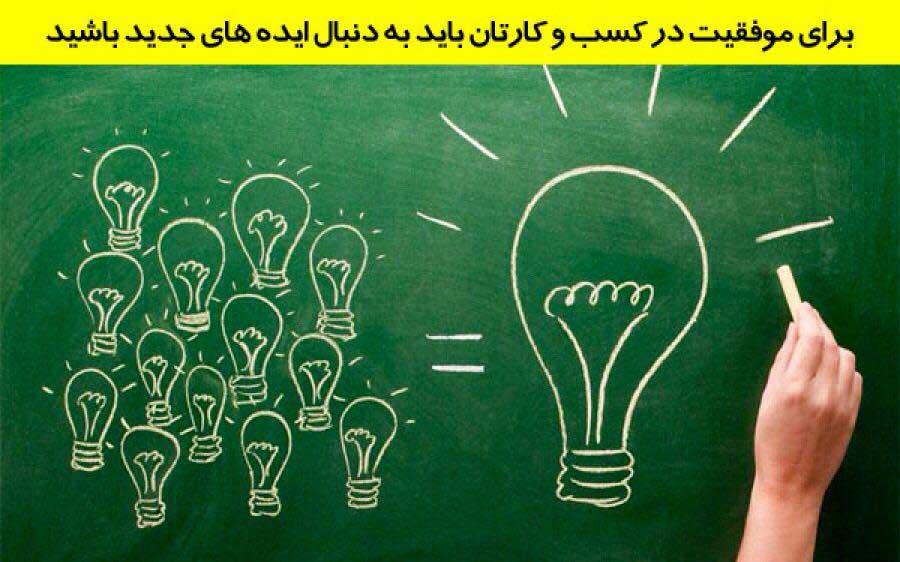 100 ایده نابکسب و کارکار آفرینی