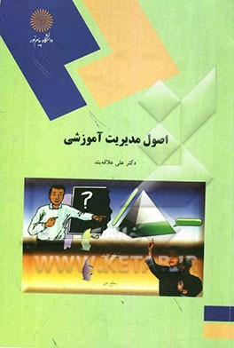 د انلود پاورپوینت کامل فصل 8 کتاب اصول مدیریت آموزشی
