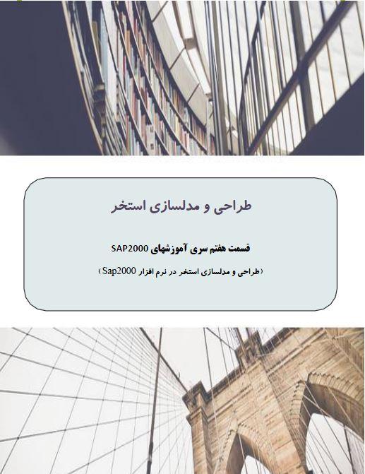 طراحی مدلسازی SAP2000