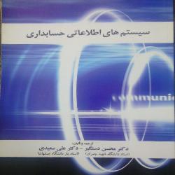 خلاصه فصل چهارم كتاب سيستم هاي اطلاعاتي دكتر دستگير و دكتر سعيدي ابزارهاي سيستم