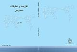 خلاصه فصل سوم کتاب نظریه ها و تحقیقات حسابرسیتالیف جواد رضازادهعرضه و تقاضای اطلاعات حسابداری