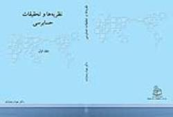 پاورپوینت فصل سوم کتاب جواد رضازاده، عرضه و تقاضای حسابرسی نظریه ها و تحقیقات حسابرسی
