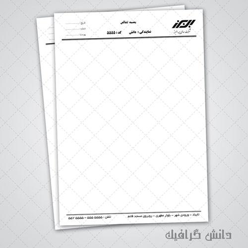 سربرگ بیمه البرز  طرح سربرگ بیمه البرز  طرح سربرگ اداری بیمه  بیمه البرز سربرگ