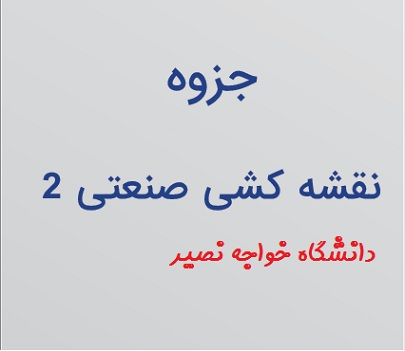 صنعتی  نقشه کشی صنعتی 2 مکانیک  نقشه کشی دانشگاه خواجه نصیر
