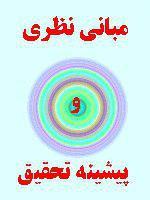 مبانی نظری پنج عامل بزرگ شخصیت  پیشینه تحقیق پنج عامل بزرگ شخصیت  مبانی نظری 5 عامل شخصیت بزرگ