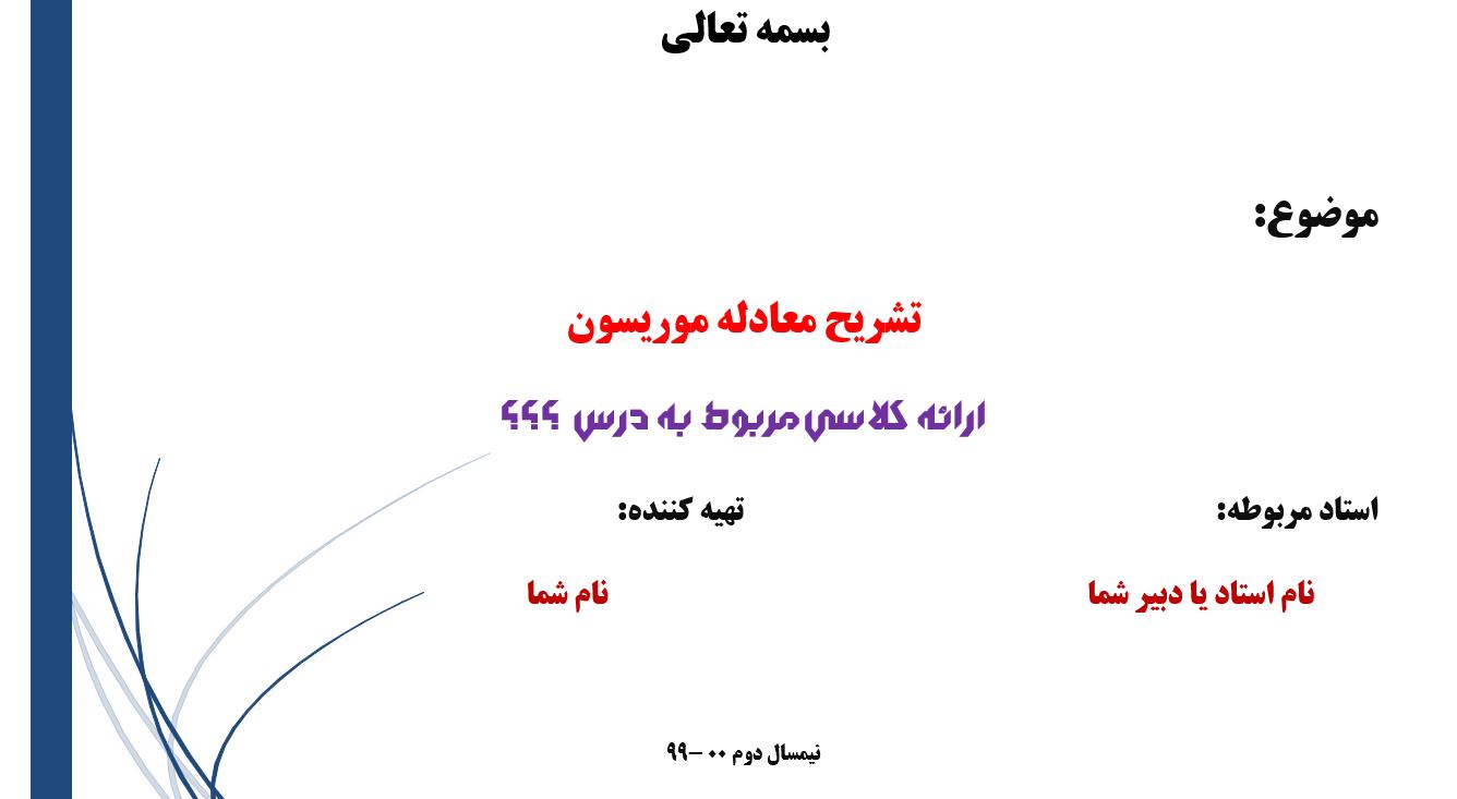 موریسون معادله موریسون مکانیک مهندسی ترمودینامیک تئوری