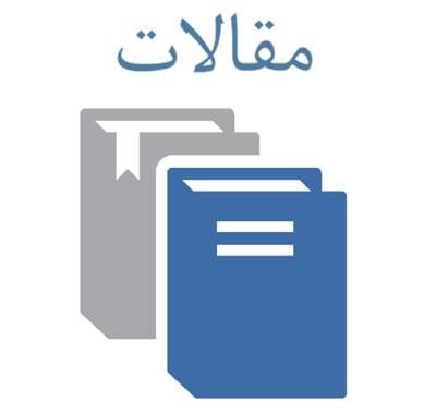 مقاله عمران ترجمه روان